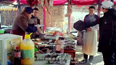 小沈阳秀厨艺肖央遭殃 厨师不带刀背一包书