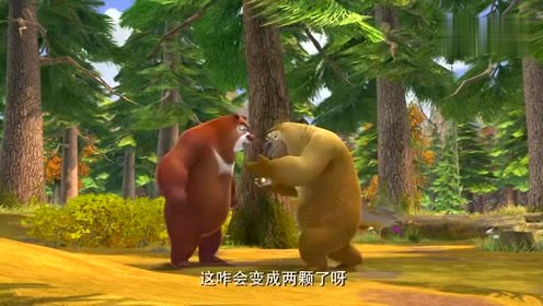熊出没 狡猾的光头强忽悠憨厚的熊二