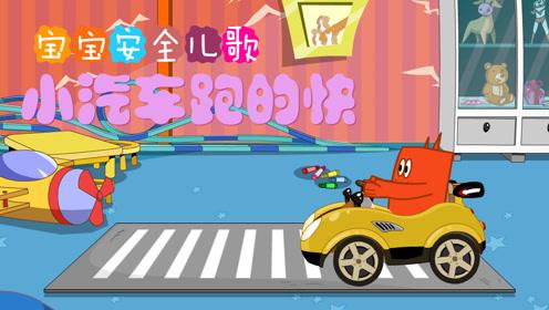 积木宝贝安全儿歌:小汽车跑得快 幼儿园交通安全儿歌动画