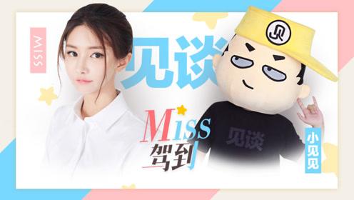 见谈02:MISS大小姐造访,若风公布婚讯怎么想?