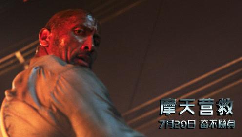 《摩天营救》裸眼3D特辑 巨石强森天旋地转救家人