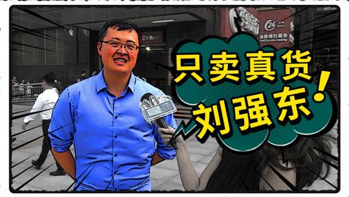斐济事件还未平息,刘强东为何又在美国说京东只卖真货?