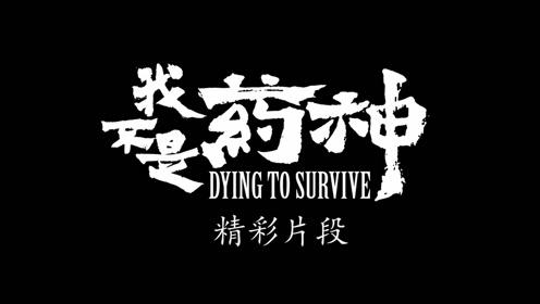 """《我不是药神》精彩片段:周一围""""黄毛""""码头追击战"""