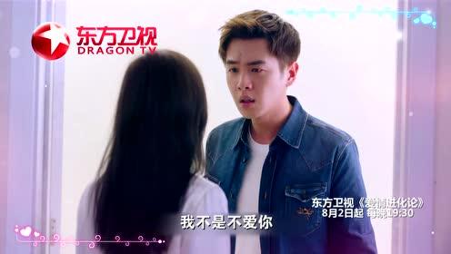 东方卫视《爱情进化论》8月2日甜蜜开播 谁能进化成真爱?