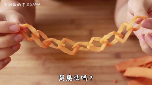 胡萝卜居然能切成环环相扣的链条