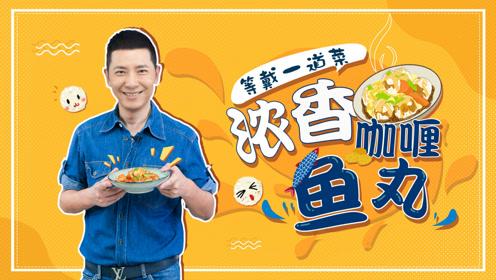 香港小吃界的大佬-咖喱鱼丸 国民美食暖男戴军教你在家轻松复刻