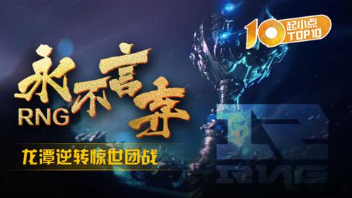 起小点TOP10 S8小组赛:RNG永不言弃,龙潭逆转惊世团战!
