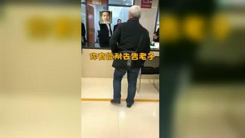 政府工作人员上班玩手机 大骂办事老人:有能耐告老子去!
