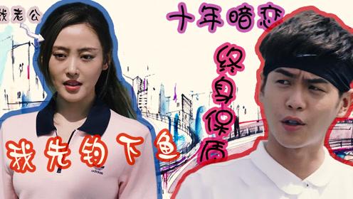 """《爱情进化论》张若昀恋爱""""保质期""""无期,""""钓鱼式""""爱情难结果"""