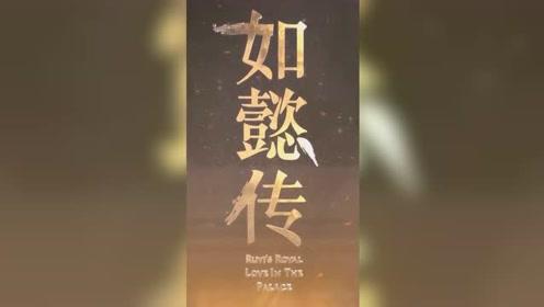 《如懿传》正式定档8月20号,看实力派如何演绎宫闱密斗
