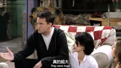 老友记:小伙嫌弃女友某个地方太大,果断提出分手!