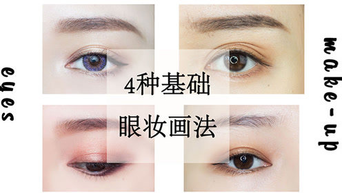 入门级4种基础眼妆的画法,新手也不会出错,收了慢慢看!