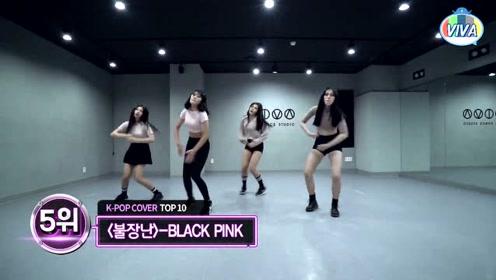 翻跳的韩国K-POP舞蹈油管点击量TOP10