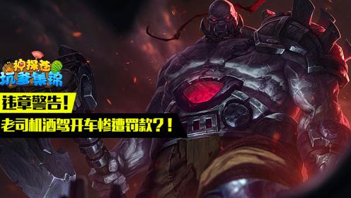 神探苍坑爹集锦41:违章警告!老司机酒驾开车惨遭罚款?!
