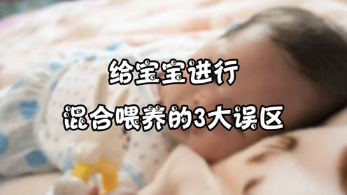 给宝宝进行混合喂养的3大误区,妈妈们值得注意