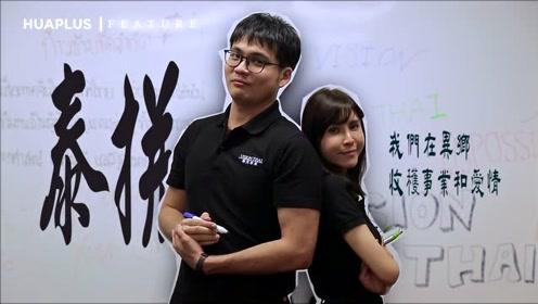 """""""泰拼""""才会赢!他们在泰国事业爱情双丰收"""