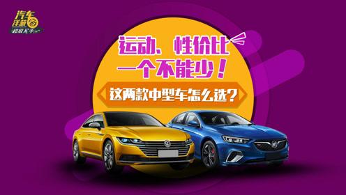想要运动、性价比!这两款车该怎么选?