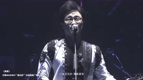 """汪峰""""就这样""""全国巡演广州站开场视频"""