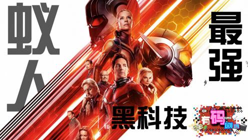 """《蚁人2》预定漫威最强黑科技:""""皮姆粒子""""拯救复联4?"""