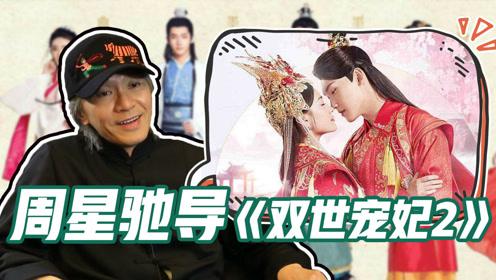 《双世宠妃2》让周星驰导,小檀墨连城的高甜戏太无厘头了