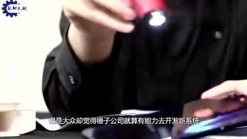 """罗永浩亮出""""利剑"""",自主研发国产系统,锤子手机要赶超华为?"""