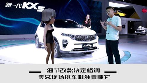 2018广州车展:新一代起亚KX5,外观吸睛,潮流气十足!