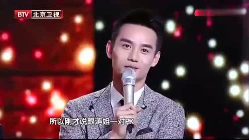 刘涛、王凯跨界歌王同台PK,王凯吓得闪了腰