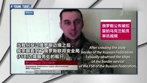 俄罗斯播出被扣乌克兰船员受审视频 将被俄拘留两个月