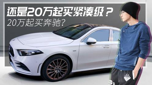 20万买到的是A级车还是奔驰?这是个角度问题