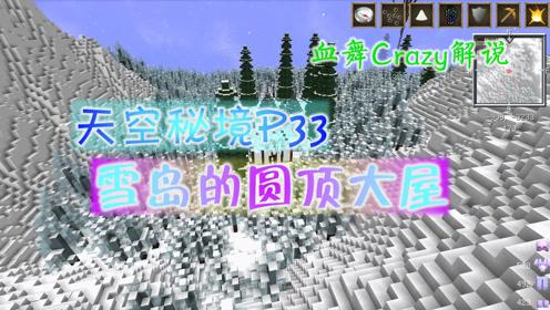 血舞Crazy我的世界天空秘境33 雪岛的圆顶大屋