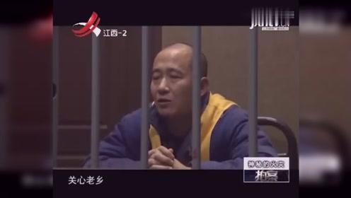男子监狱里认识的大哥,出狱后说带着他搞钱,不料竟是谋财害命