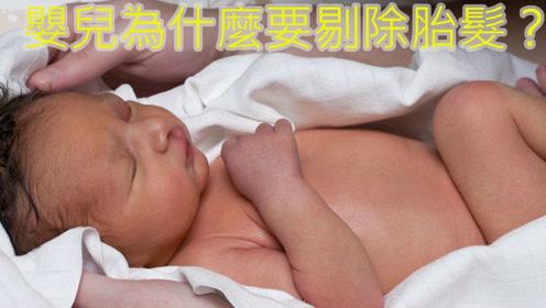 宝宝满月就要剃掉胎发,这有什么道理么?医学家分析其中奥秘!