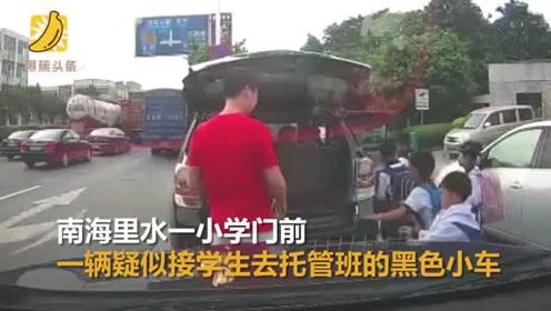 广东5座小车塞10名小学生4学生挤在后备箱