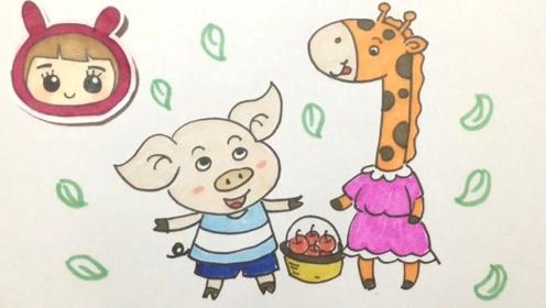 可乐姐姐学画画-小猪和长颈鹿摘果果图片