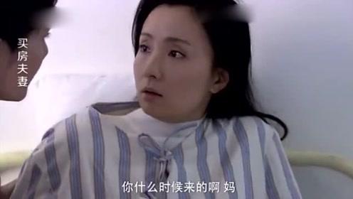 美女生病住院,婆婆和妈妈的区别一目了然