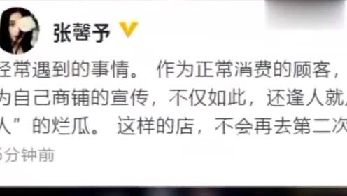 张馨予发文疑似斥店家曝光隐私:不会再去第二次