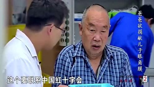 儿子身患重病,年迈父亲痛捐儿子眼角膜,竟被红十字会拒收!