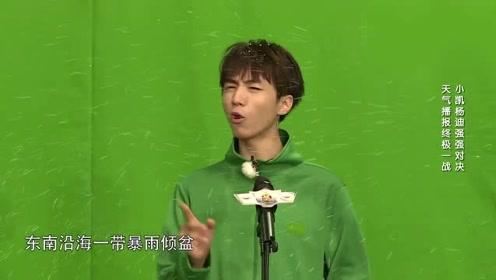 王俊凯预告天气预报,却被队友泼水,结果一着急这都开始飚方言了!