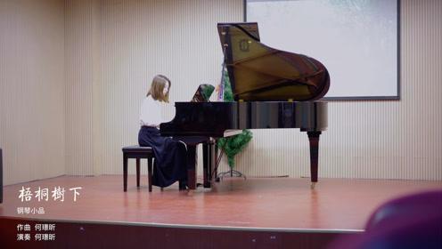 何璟昕钢琴演奏《梧桐树下》