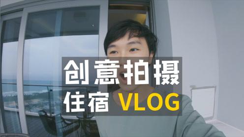 如何拍摄住宿 Vlog ?绝对有创意!
