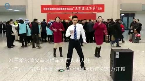 春运版燃烧我的卡路里 列车人员活力舞蹈为归乡人开启愉快旅程