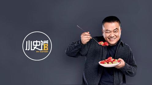 陈晓卿@小史馆|烹饪是文化的起点,能让人类更像一家人