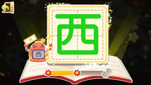 学习汉字西边的西,面向太阳认方向,前面东来后面西