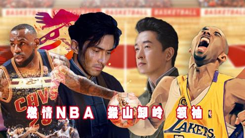 《怒晴湘西》潘粤明携手科比带你登峰造极,超燃NBA领袖之路