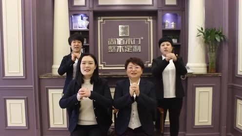 2019青岛家居大拜年 ——尚佰木门