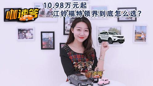10.98万元起 江铃福特领界到底怎么选?