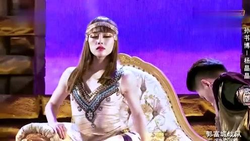 杨晶晶VS孙书博表演《欲望》,女皇杨晶晶