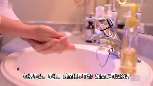 原来这才是正确的洗手方式 我们洗错了几十年