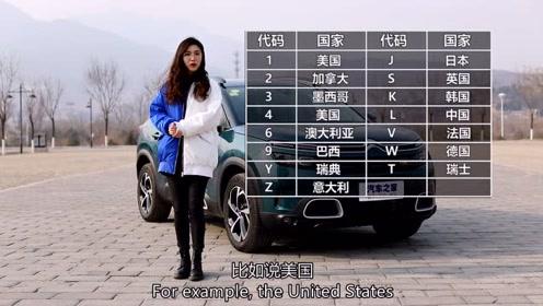 汽车VIN码到底有什么用,该如何读懂它?
