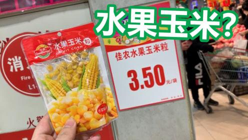 这种高档的水果玉米竟然是骗人的?根本吃不出水果味?